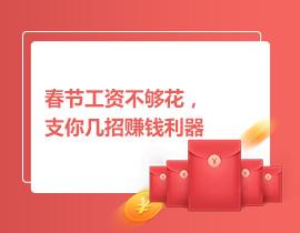 【参与即送】春节工资不够花,支你几招赚钱利器