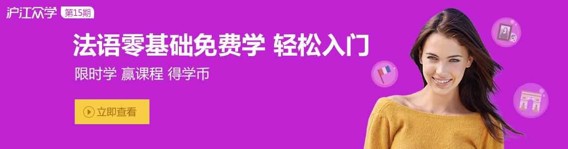 沪江众学】NO.15带你轻松法语入门 零基础免费学!
