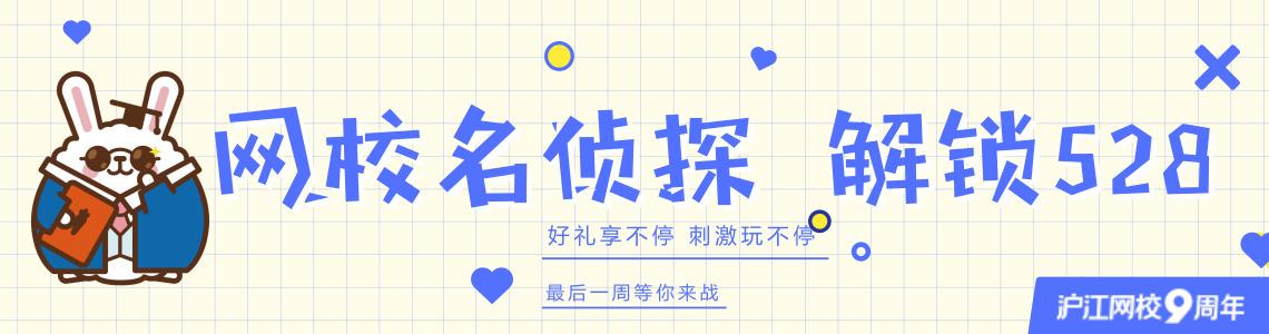 【528推广】社团banner-网校名侦探