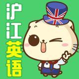 沪江英语官方社团