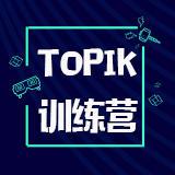 TOPIK训练营