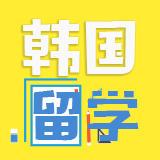 沪江韩语留学