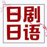 日剧沙龙国际
