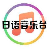 日语音乐台
