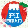 日语入门学习