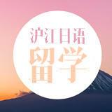 沪江日语留学