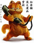 加菲猫原版漫画英语赏析