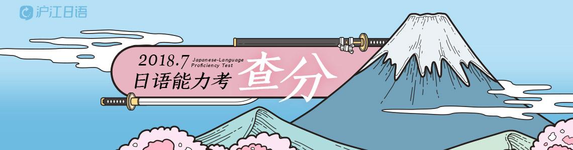 2018年7月日语能力考查分正式开始
