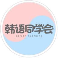 【网校】韩语同学会