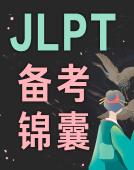 JLPT备考锦囊2018