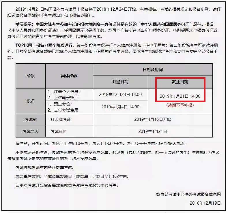 【TOPIK报名提醒】2019年4月TOPIK考试报名
