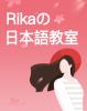 Rikaの日本語教室【真人发音】