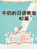 牛奶的日语教室N2篇