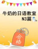 牛奶的日语教室N3篇