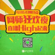 【超级星光大道201704】沪学网师狂欢夜