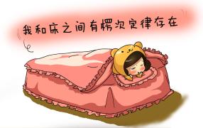 我和床之间存在楞次定律...