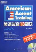 《标准美语发音的13个秘诀》PDF+MP3 分享