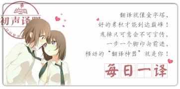 【初声译吧】补坑贴-01 2018-4-01