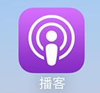 俄语听力app (一)