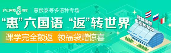 【已结束】【沪江网校8周年】课学完全额返 领福袋赠惊喜