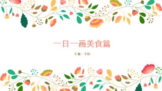 【一日一画美食篇】浪漫饮品·绿茶1