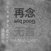 【自词自曲/苦情rap】再念无言