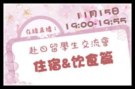 【一起来勾搭啦!】赴日留学生交流会活动开始啦!!