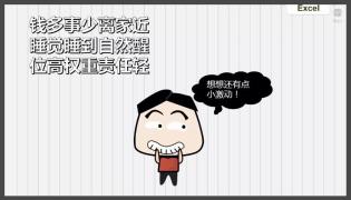 【沪江众学No.1】零基础直达MOS专家级(Excel)体验有感