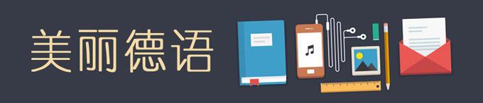 【美丽德语】08.14 不从失败中吸取教训,则不会成功