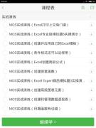 【沪江众学No.1】学好Excel技能,告别加班!