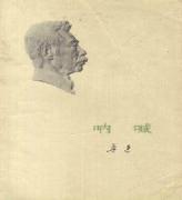 【资源】沪江大语文全集班书目资源分享—— 中国现当代文学