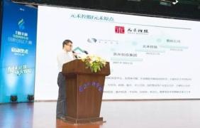 """浙江""""顺丰杯""""互联网新生态创新创业大赛在义乌启动"""