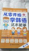 一起学习韩语