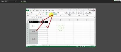 【沪江众学No.1】《零基础直达MOS专家级(Excel)》试学体验报告
