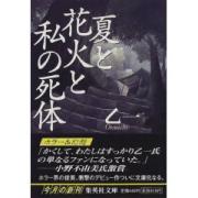 2017.12.01【日译中】【小说】夏と花火と私の死体 四日目 12