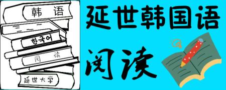 【每日阅读】《延世韩国语阅读3》보는 그림, 읽는 그림(五)