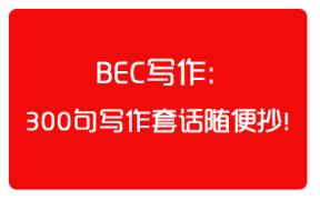 BEC写作:300句写作套话随便抄!
