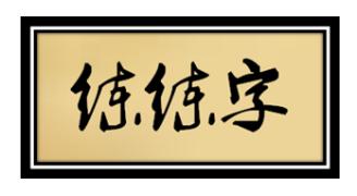【の书写】20170824