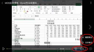 【沪江众学No.1】MOS专家级EXCEL课程的超体验