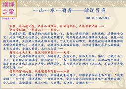 卓越班第三讲:采摘历史桑葚——为家乡设计一张名片(多米诺骨牌)