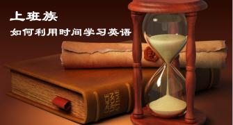 【学习方法】上班族怎么利用时间练习口语 ?