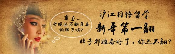 【活动】日本大学·语言学校任你挑!皇上,快来翻牌子吧~