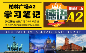 【柏林广场】Berliner Platz A2德语学习笔记(已完结)