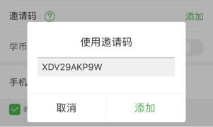 沪江网校 购课专享福利!