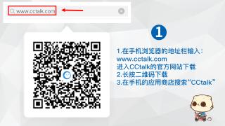 【基础篇】CCtalk授课指南