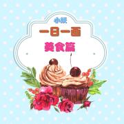 【一日一画美食篇】甜品点心·冰激凌面包布丁1