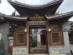 丽江山水S酒店,为一家酒店,爱一座城