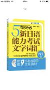 N2N1过来人:推荐词汇书:《5周突破 文字词汇》N2/N1