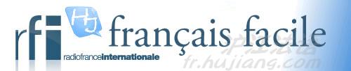 RFI简易法语新闻 20170707