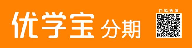 【优学宝分期】优学宝分期支付使用介绍